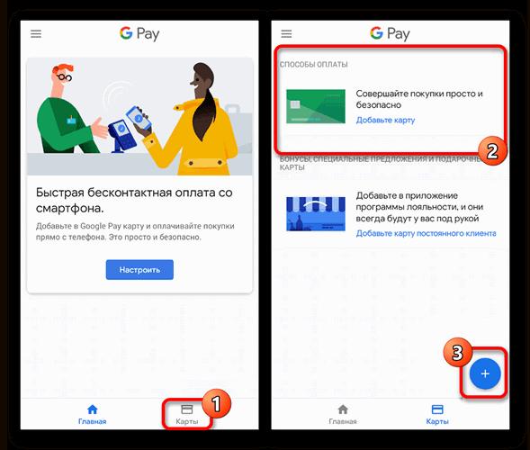 привязка карты в google pay